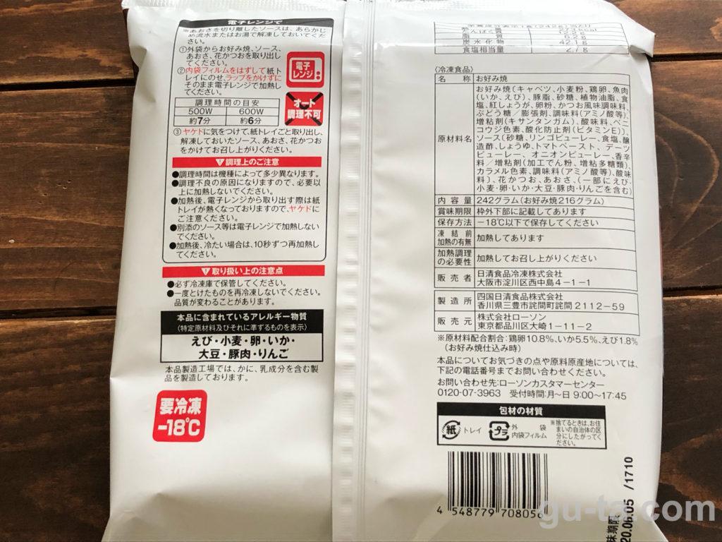 ローソンセレクト お好み焼(いかえび玉)パッケージ背面