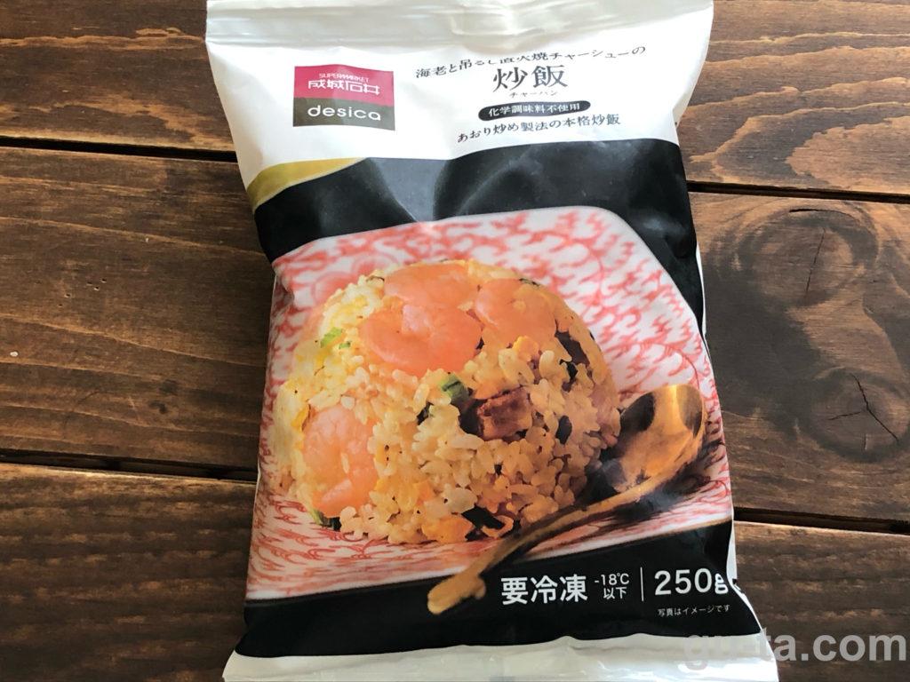 冷凍炒飯パッケージ