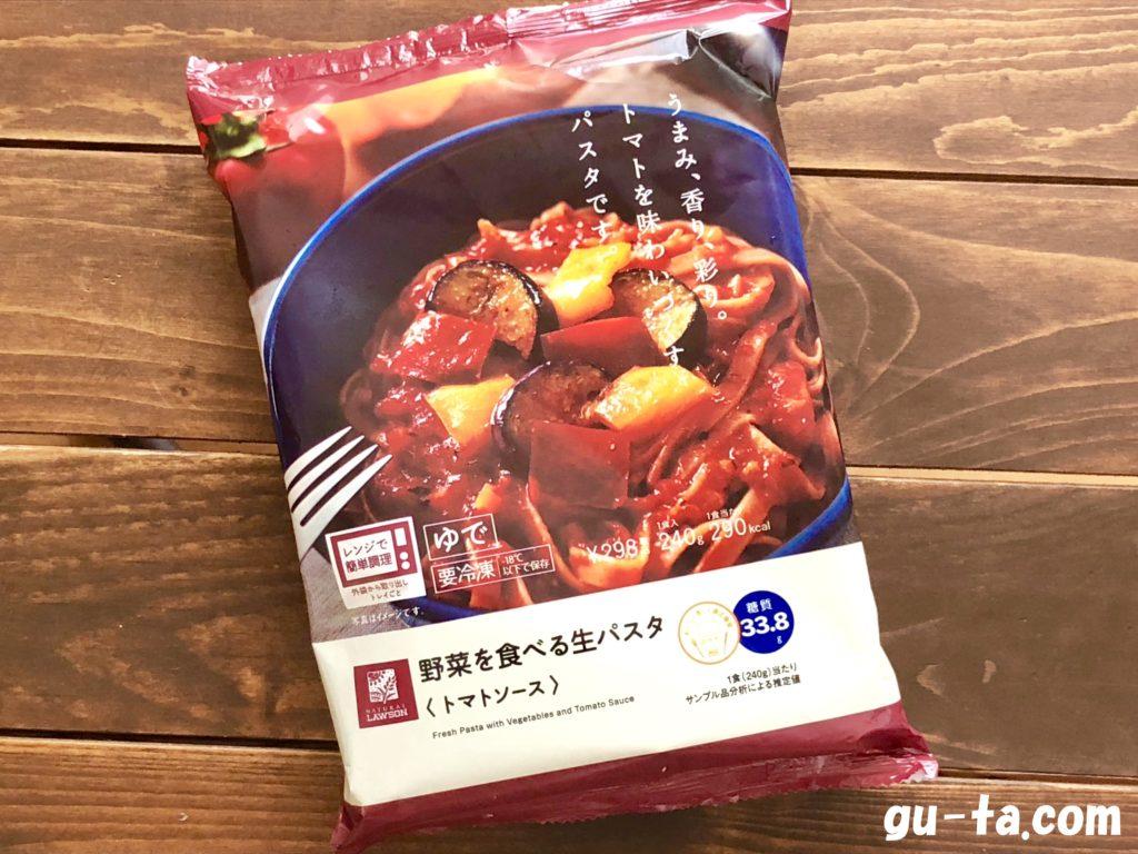 野菜を食べる生パスタトマトソースの商品概要