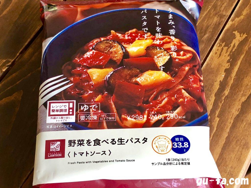 野菜を食べる生パスタトマトソースのパッケージ拡大写真