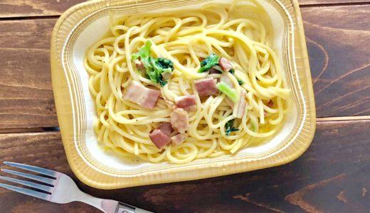 オーマイプレミアム『芳醇カルボナーラ』チーズがくどすぎずバランスが丁度いい冷凍パスタ