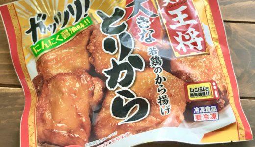 大阪王将 大きなとりから にんにく醤油のきいたボリュームたっぷりのからあげ