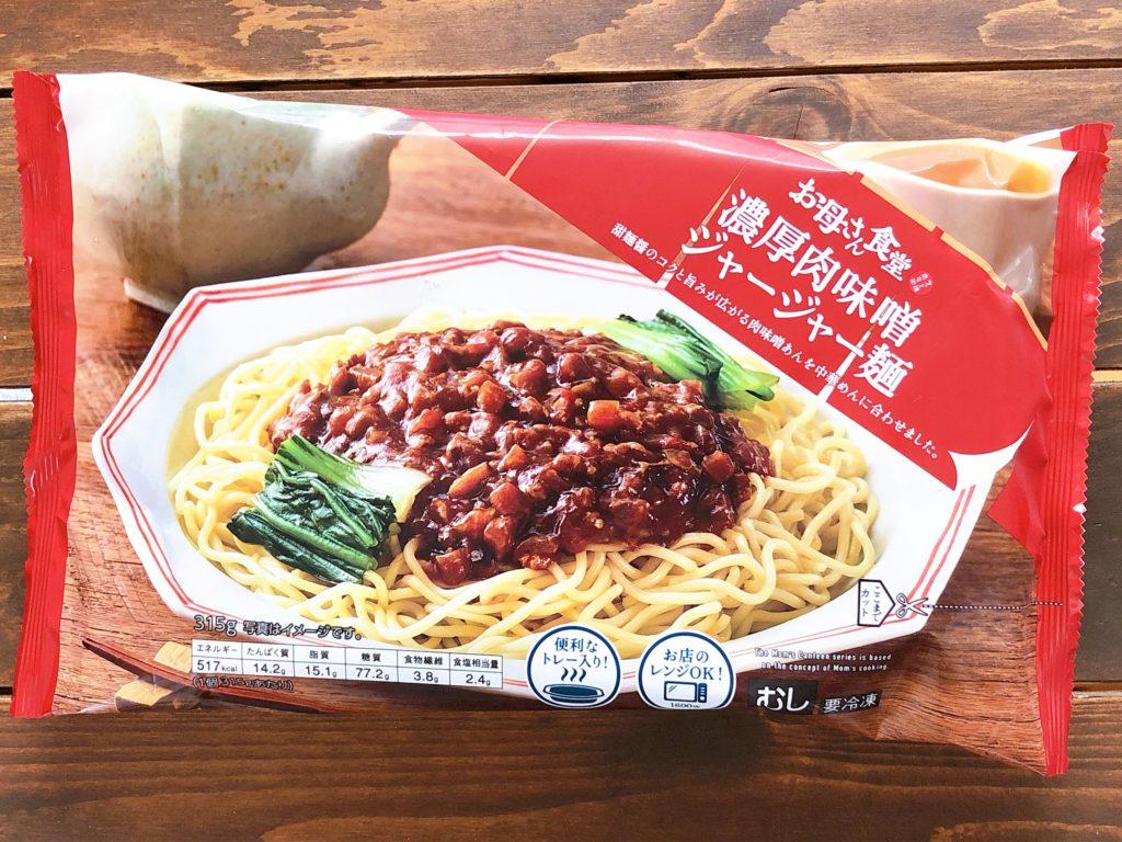 ファミリーマートの冷凍食品お母さん食堂ジャージャー麺