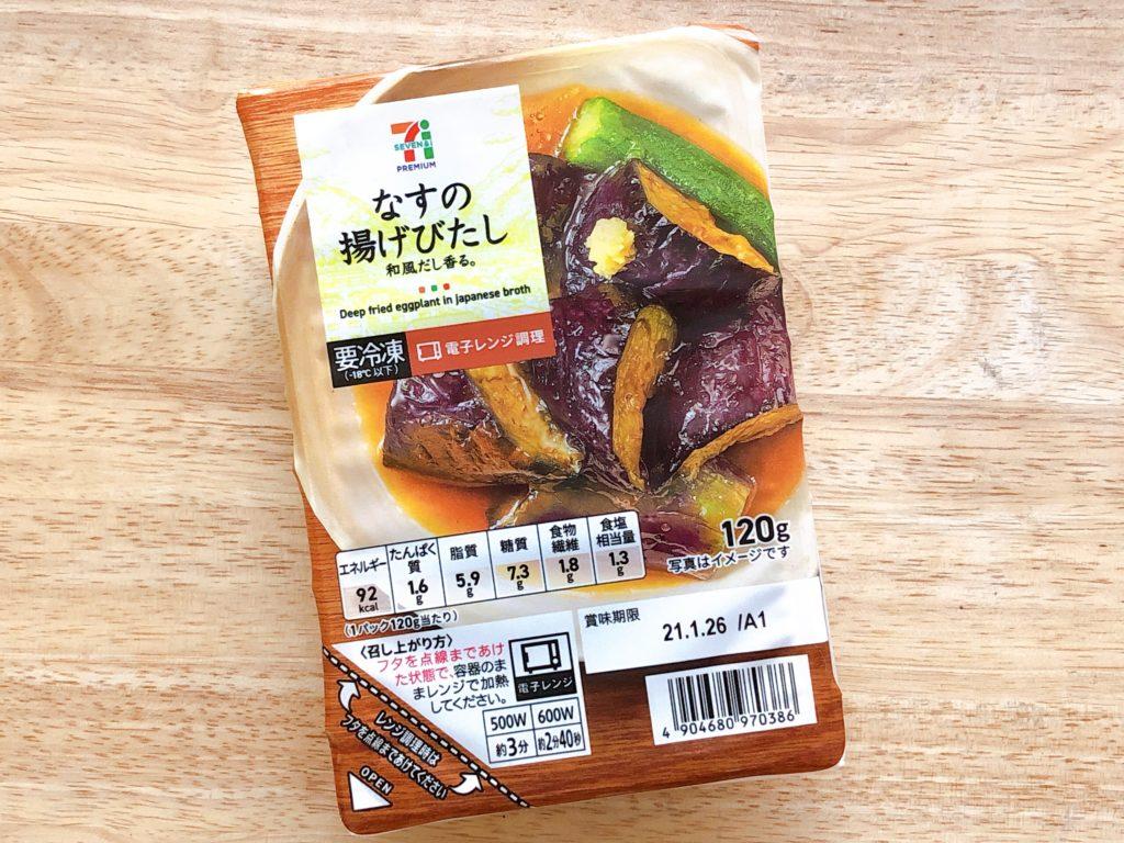 セブンイレブンの冷凍食品『なすの揚げびたし』