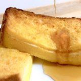 ローソン『セレクト ふわとろフレンチトースト』表面はしっかり、中はふわとろ朝食向け冷凍食品!