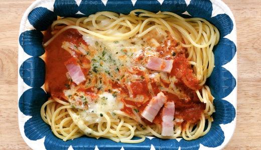 オーマイプレミアム『贅沢チーズマルゲリータ』まるでピザを彷彿とさせる冷凍パスタ