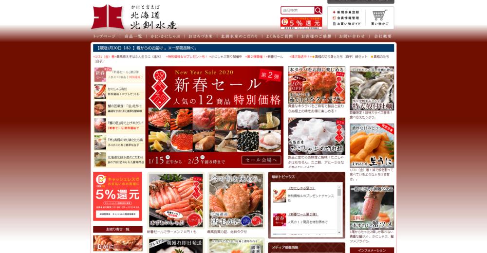 北釧水産(ほくせんすいさん)公式サイト