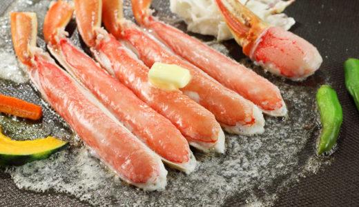 【冷食ブロガーが選ぶ】冷凍カニ通販サイトおすすめランキング