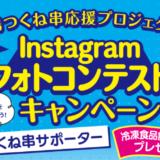 ケイエス冷凍食品Instagramフォトコンテストキャンペーン