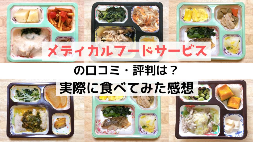 【宅食サービス】メディカルフードサービスの口コミ・評判は?実際に食べてみた感想をレビュー