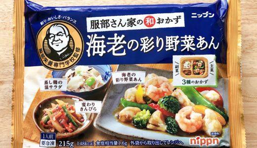 ニップン 服部さん家の和おかず『海老の彩り野菜あん』