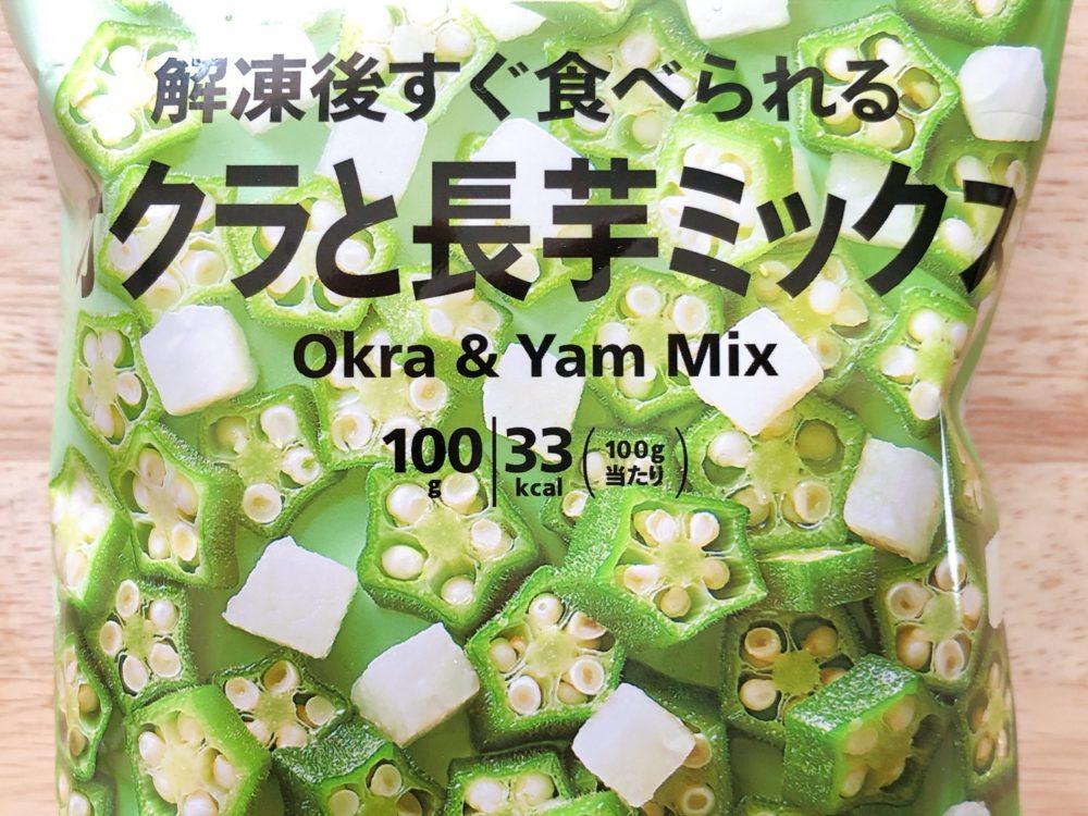 セブンイレブンの冷凍野菜「オクラと長芋ミックス」が便利すぎるとSNSで話題!みんながやってるアレンジレシピは?