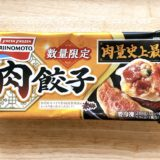 味の素の冷凍食品数量限定肉餃子