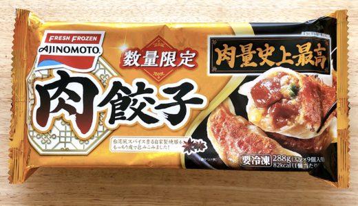 味の素 数量限定『肉餃子』実食レビュー
