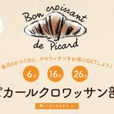 【要チェック】毎月6のつく日は必見!picard(ピカール)の冷凍クロワッサンがお得に購入できる!【毎月6日・16日・26日】