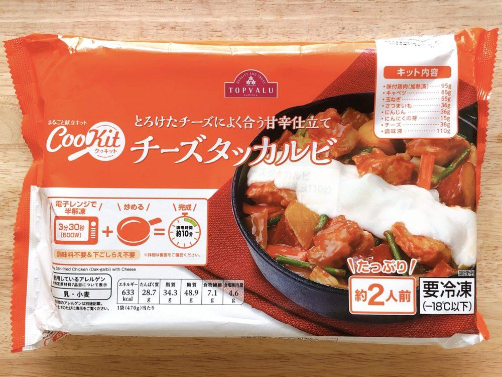 トップバリュの冷凍食品 CooKit(クッキット)『チーズタッカルビ』