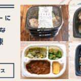 冷食マイスターが選ぶ「ダイエット向け宅配冷凍弁当おすすめランキング」ダイエット中の食事はコレで決まり!