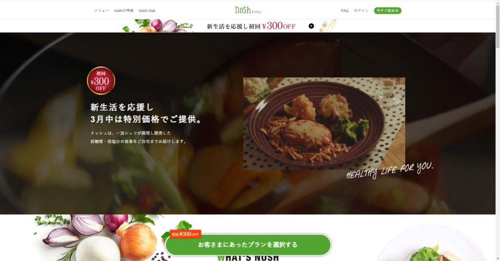 nosh-ナッシュ公式サイト