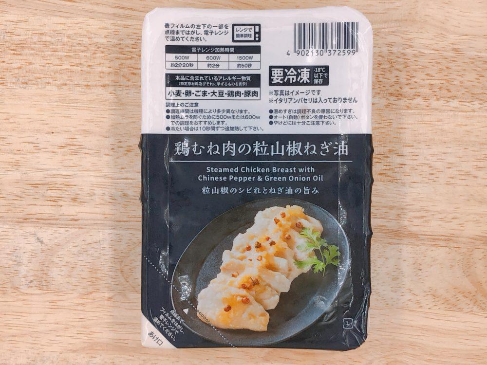 ローソン「鶏むね肉の粒山椒ねぎ油」【冷凍食品レビュー】
